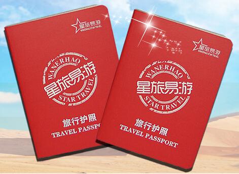 2015西安自驾游护照网上订购