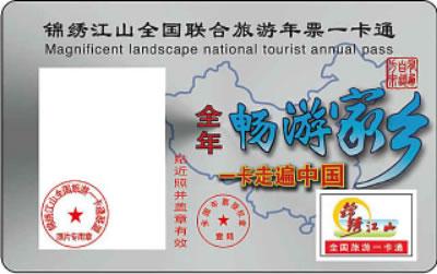 2016陕西旅游年票