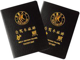 陕西自驾游护照 西安自驾游护照 覆盖全国3000多家景区,节假日通用