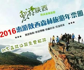 2016年惠游陕西森林旅游年票册陕西旅游年票3张包邮送秦岭自驾图