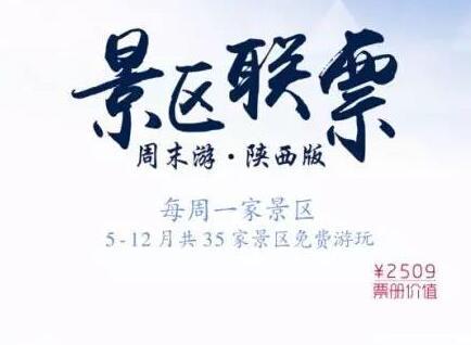 中国邮政 2016景区联票周末游陕西版