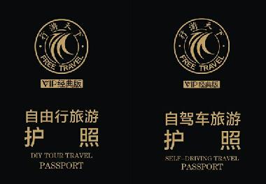 2017行游天下旅游护照VIP经典版 兵马俑、动物园、太白山等