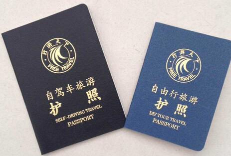 陕西自驾游护照 自由行护照  西安自驾游护照 覆盖全国3000多家景区,节假日通用