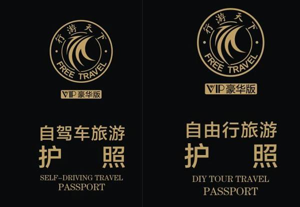 2017行游天下旅游护照VIP豪华版 青海湖、华山、兵马俑、动物园、太白山等