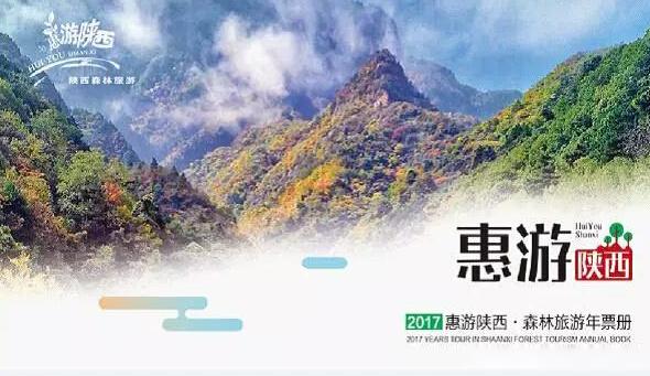 2017年惠游陕西森林旅游年票册
