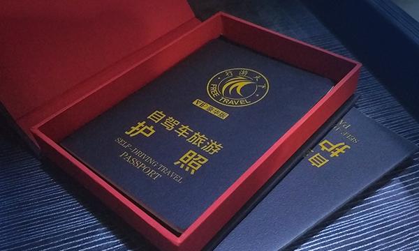 2018行游天下旅游护照VIP豪华版 青海湖、华山、兵马俑、动物园、太白山等