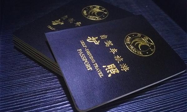 2018陕西自驾游护照 自由行护照  西安自驾游护照 覆盖全国3000多家景区,节假日通用